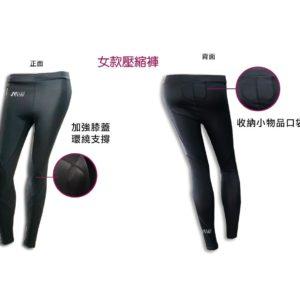 壓縮褲-女款